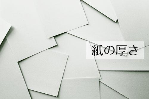 チラシ印刷の紙の厚さ